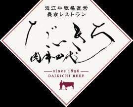 近江牛牧場直営 農家レストランだいきち 大津堅田店