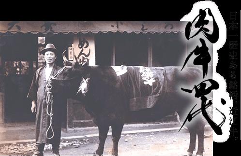 日本一歴史ある銘柄、近江牛。肉牛四代