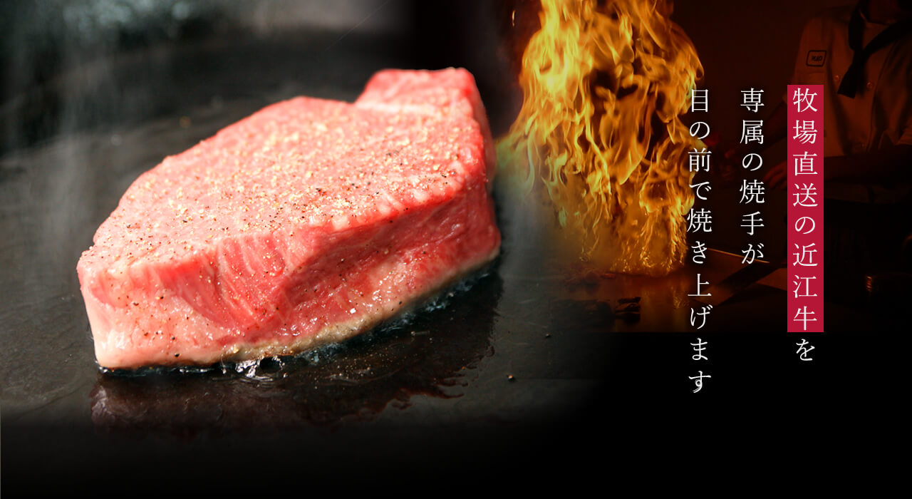直営牧場の近江牛を専属の焼手が目の前で焼き上げます。