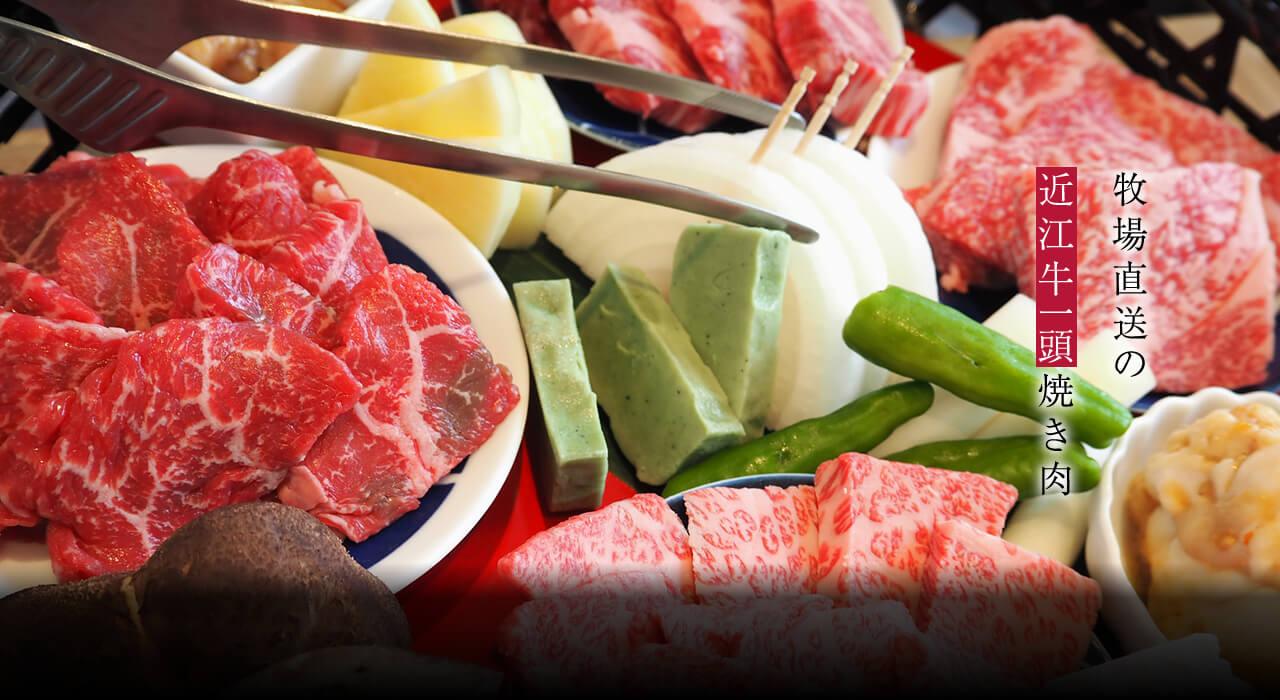 牧場直送の近江牛一頭焼き肉。